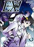 EX!2 (GA文庫)