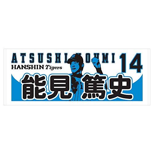 【阪神タイガース/HANSHIN Tigers】プレーヤーズネームフェイスタオル2013 背番号14 能見篤史