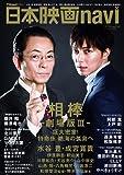 日本映画navi vol.46 (NIKKO MOOK)