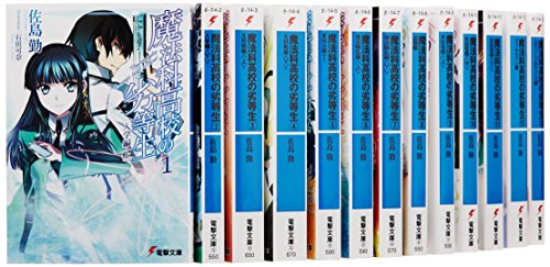 魔法科高校の劣等生 文庫 1-15巻セット (電撃文庫) -