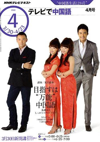 NHK テレビで中国語