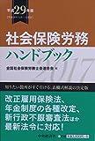 社会保険労務ハンドブック(平成29年版)