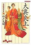 大奥炎上―江戸城の女たち