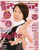 声優アニメディア 2010年 06月号 [雑誌]