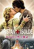 トリスタンとイゾルデ [DVD]