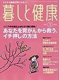 暮しと健康 2008年 03月号 [雑誌]
