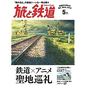 旅と鉄道 2017年5月号 [雑誌] Kindle版