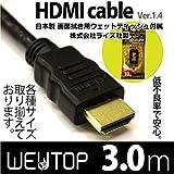 FSC HDMIケーブル Ver1.4(3m)