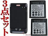 SC-04E バッテリー 電池 GALAXY S4 ギャラクシー 電池2個 + 充電器 社外品 3点セット