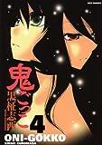 鬼ごっこ 4 (IDコミックス REXコミックス)