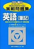 大学入試センター試験実戦問題集英語(筆記) 2009 (2009) (大学入試完全対策シリーズ)