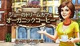 Amazon.co.jpジョーのドリームカフェ:オーガニックコーヒー [ダウンロード]