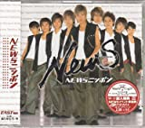 NEWSニッポン(EAST盤) / NEWS (CD)