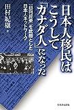 日本人移民はこうして「カナダ人」になった: 『日刊民衆』を武器とした日本人ネットワーク