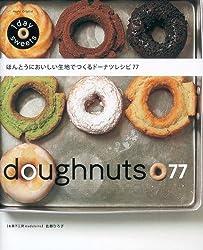 ほんとうにおいしい生地でつくるドーナツレシピ77 (アサヒオリジナル 259 1day sweets)