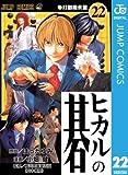 ヒカルの碁 22 (ジャンプコミックスDIGITAL)