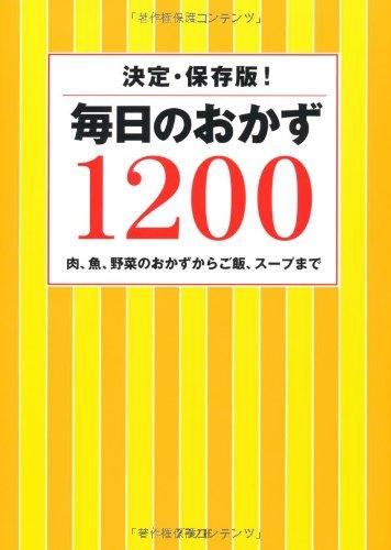 毎日のおかず1200