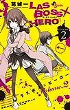 LASBOSS×HERO 2 (少年サンデーコミックス)