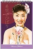 卓上美空ひばり 2010年 カレンダー