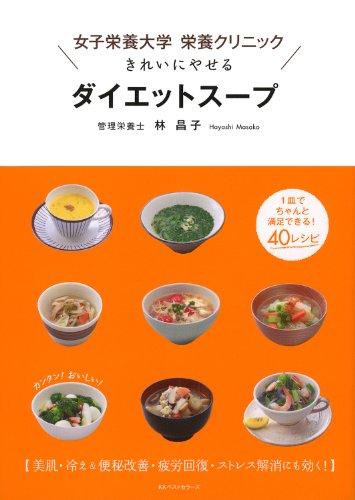 女子栄養大学 栄養クリニック きれいにやせるダイエットスープ