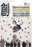 創 (つくる) 2014年 08月号 [雑誌]
