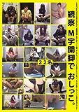 観察 M字開脚でおしっこ。 LABO/妄想族 [DVD]