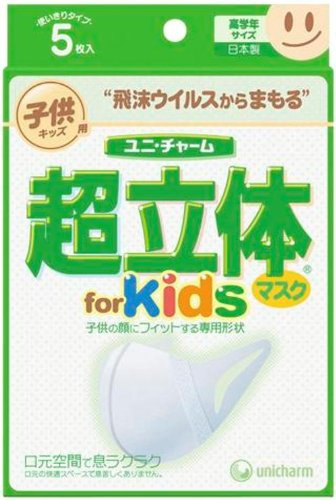 supersolid-mask-kids-enter-five-senior-size-pieces-by-supersolid-mask-unicharm