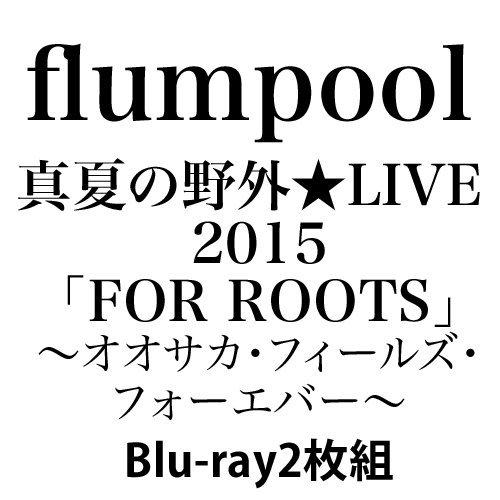 【早期購入特典あり】flumpool 真夏の野外★LIVE 2015 「FOR ROOTS」 ~オオサカ・フィールズ・フォーエバー~ ※早期購入特典「FOR ROOTS」 オリジナル イヤホンホルダー型キーホルダー [Blu-ray]