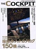 ザ・コクピット―航空機操縦席図鑑 (イカロス・ムック)