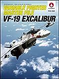 ヴァリアブルファイター・マスターファイル VF-19エクスカリバー