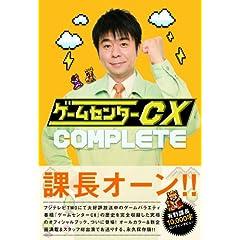 �Q�[���Z���^�[CX COMPLETE