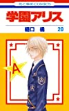 学園アリス 20 (花とゆめコミックス)