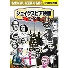 シェイクスピア 映画大全集 DVD10枚組