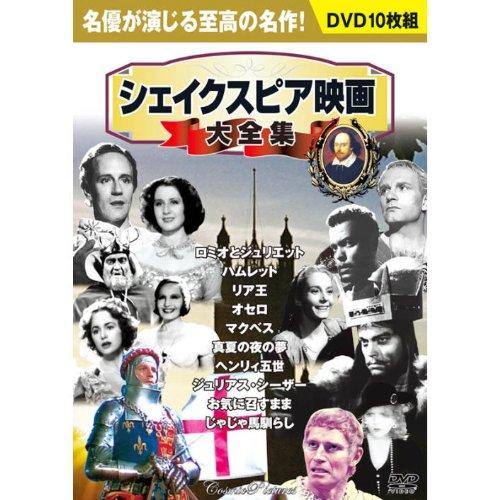 シェイクスピア 映画大全集 DVD10枚組 BCP-057