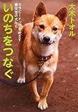 いのちをつなぐ: セラピードッグをめざす被災地の犬たち (ノンフィクション・生きるチカラ)