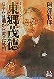 東郷茂徳―日本を危機から救った外相 (人物文庫)