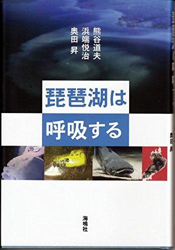 琵琶湖は呼吸する