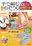 手で編む可愛い布ぞうり【材料セット】