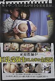 家庭教師が巨乳受験生にした事の全記録 [DVD]