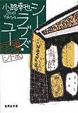 シー・ラブズ・ユー―東京バンドワゴン (集英社文庫)
