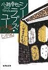 シー・ラブズ・ユー (2) 東京バンドワゴン (集英社文庫)