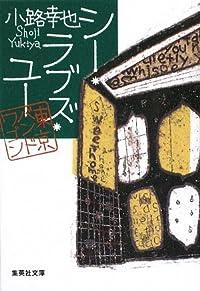 シー・ラブズ・ユー 東京バンドワゴン (東京バンドワゴン) (集英社文庫)