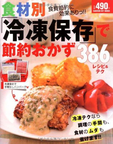 食材別「冷凍保存」で節約おかず386レシピ&テク