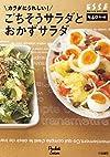 ごちそうサラダとおかずサラダ (別冊エッセ ポケット実用シリーズ)