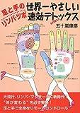 足と手のリンパ・ツボ世界一やさしい速効デトックス—毒出し効果