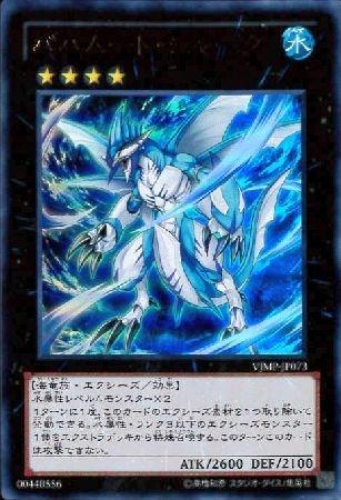 Yu-Gi-Oh card - Bahamut Shark] [Ultra] VJMP-JP073-UR ?V Jump Appendix? - 1