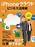 iPhoneクラウドビジネス活用術[雑誌] エイムックシリーズ