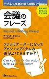 ビジネス英語の新人研修 Prime4