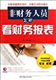 img - for How to Read Financial Report for Non-financial (Chinese Edition) book / textbook / text book