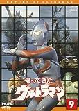 帰ってきたウルトラマン Vol.9 [DVD]